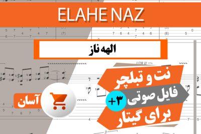 نت آهنگ الهه ناز - Elahe Naz