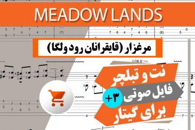 نت آهنگ مرغزار - Meadow Lands