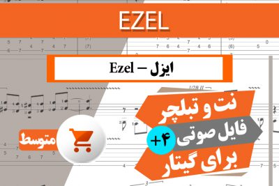 نت آهنگ ایزل-Ezel