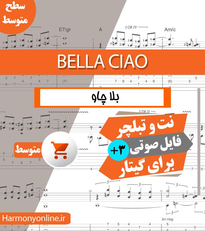 نت آهنگ بلا چاو-Bella ciao