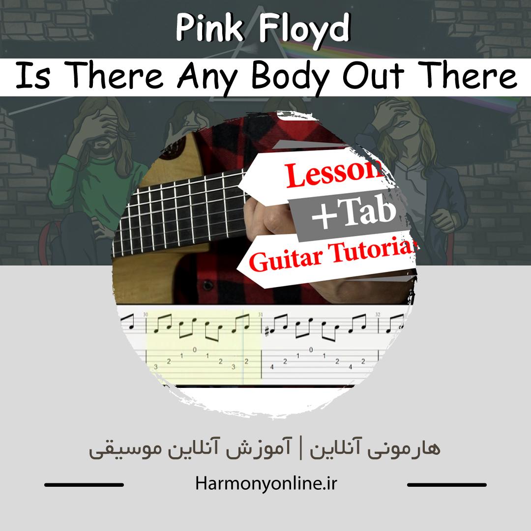 آموزش Pink Floyd | Is There Anybody Out There