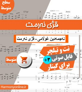 نت آهنگ قژی نه رمت-نجم الدین غلامی