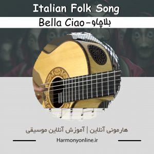 آموزش Bella Ciao | Italian Folk Song
