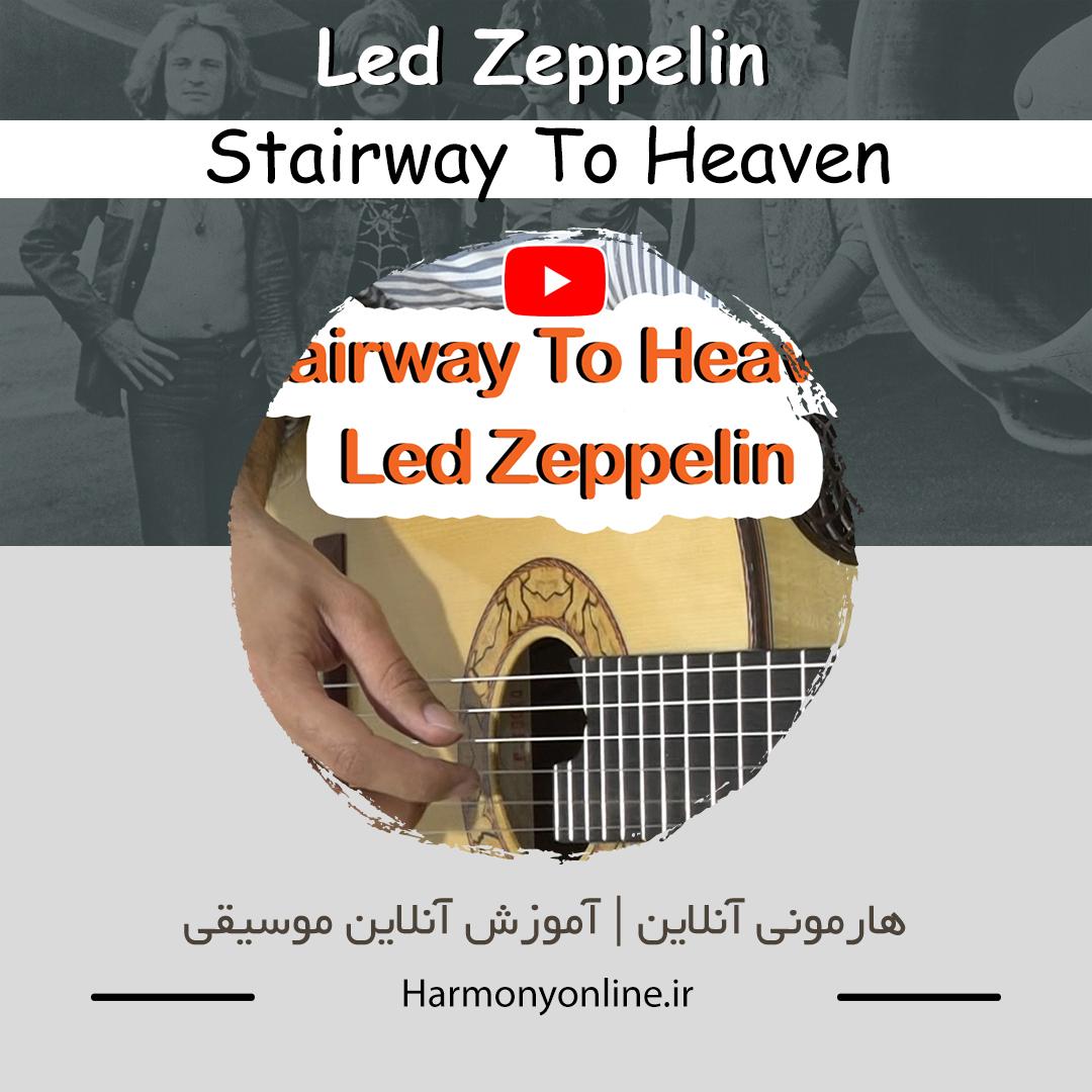 آموزش Led Zeppelin   Stairway To Heaven