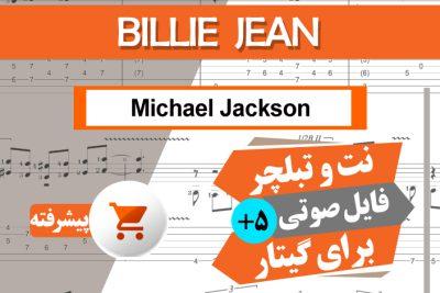 نت آهنگ Billie Jean-Michael Jackson-فینگراستایل