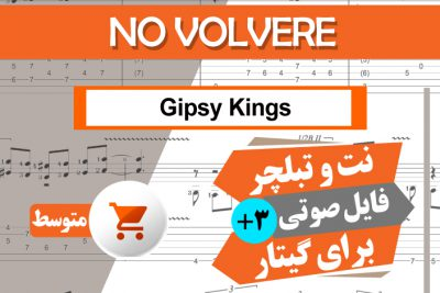 نت آهنگ No Volvere-Gipsy Kings
