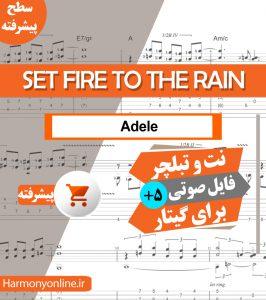 نت آهنگ Set Fire to the Rain-Adele
